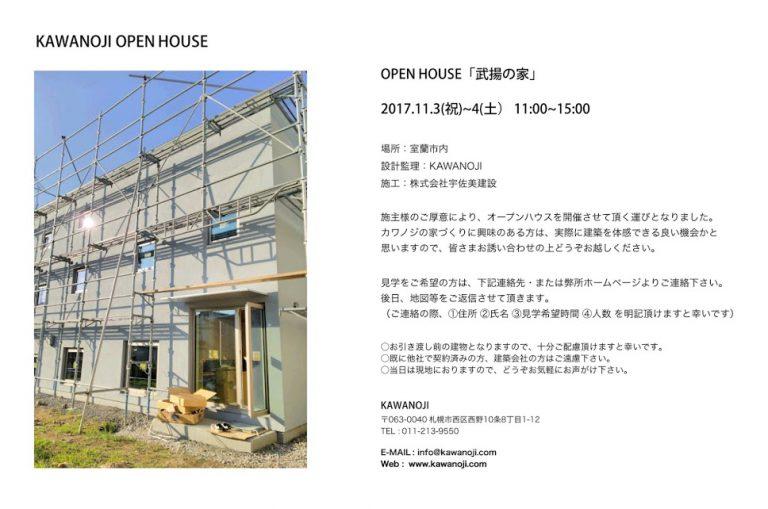 オープンハウス「武揚の家」