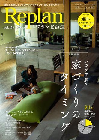 掲載情報「Replan北海道vol.123 2019冬春号」