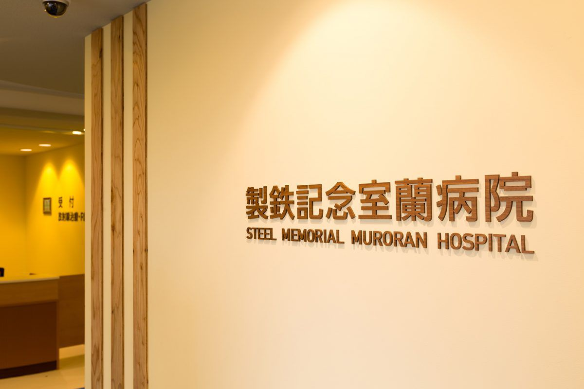 STEEL MEMORIAL MURORAN HOSPITAL Cancer Center
